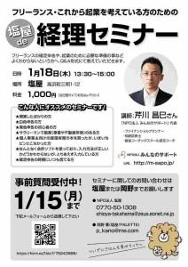 会計講座(高浜2018.1.18)